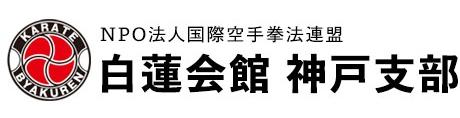 白蓮会館 神戸支部 Official Site|神戸市 空手|